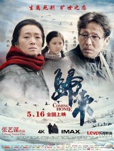Capa do filme: Amor Para a Eternidade
