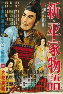 Capa do filme: A Nova Saga do Clã Taira