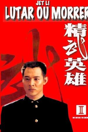 Capa do filme: Lutar ou Morrer