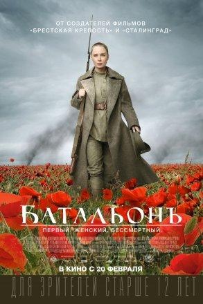 Capa do filme: Batalhão