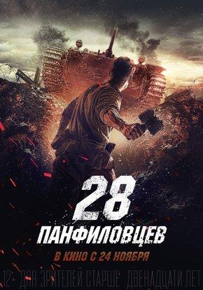 Capa do filme: Os Vinte e Oito Heróis