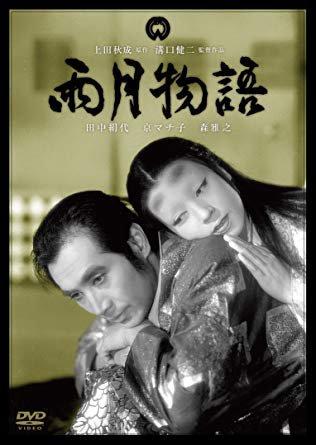 Capa do filme: Contos da Lua Vaga