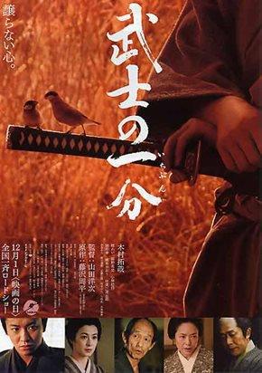 Capa do filme: Honra de Samurai