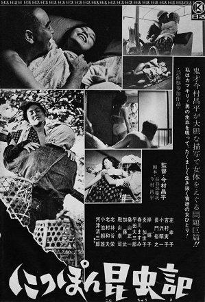 Capa do filme: A Mulher Inseto ou Tratado Entomológico do Japão