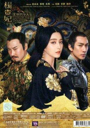 Capa do filme: Senhora da Dinastia