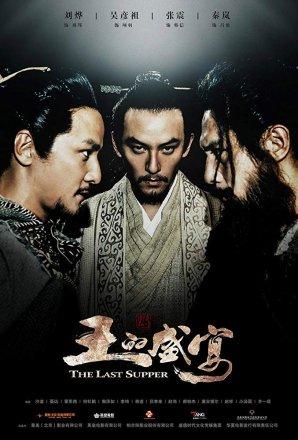 Capa do filme: Wang de Shengyan