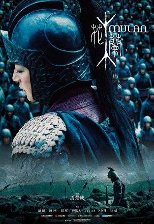 Capa do filme: Hua Mulan