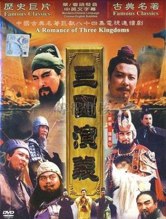 Capa do filme: Romance dos Três Reinos