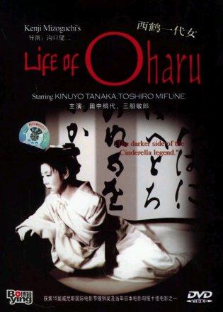 Capa do filme: A Vida de O'Haru
