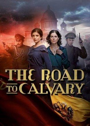 Capa do filme: O Caminho dos Tormentos